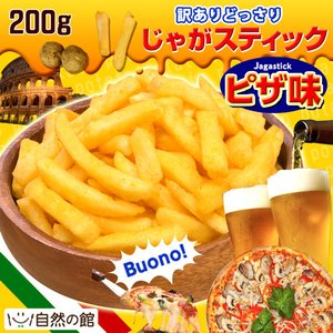 おつまみ 訳あり お菓子 じゃがスティック ピザ味 200g 訳あり ポイント消化 500ポイント|shizennoyakata