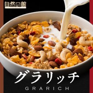 グラノーラ 2個選べるグラリッチ 大粒で贅沢なグラノーラ|shizennoyakata