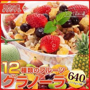 グラノーラ フルグラ 12種類のフルーツが贅沢なフルーツグラノーラ 640g|shizennoyakata