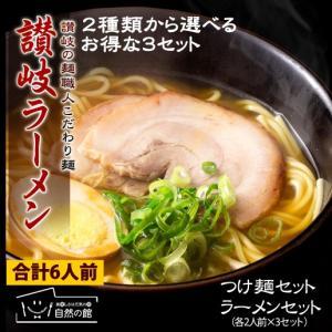 ラーメン つけ麺 冷やし中華 3つのセットから3つ選べる 讃岐麺セット 各2人前×3セット 合計6人前|shizennoyakata