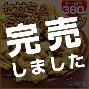 ナッツ ミックスナッツ セサミ&ミックスナッツ うま塩味 400g|shizennoyakata