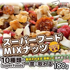 送料無料 パンプキンシード 配合 スーパーフードミックスナッツ 180g(90g×2)|shizennoyakata