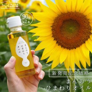 まんのうひまわりオイル 90g×2本セット ギフト 低温圧搾 送料無料 モンバスオンライン|shizennoyakata
