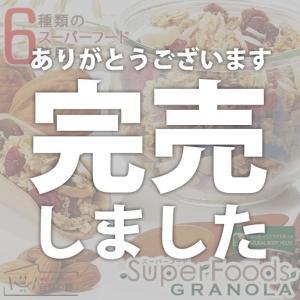 グラノーラ ゴールデンベリー配合 スーパーフードグラノーラ 280g|shizennoyakata