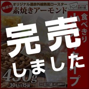 数量限定 アーモンド ロースト 2週間分個包装タイプ 無添加無塩 素焼き 素煎り 自然の館 ピロ ピロー 送料無料|shizennoyakata