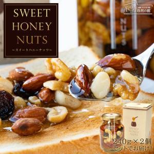 送料無料 ナッツの蜂蜜漬け ハニーナッツ ハチミツ 蜂蜜 スイートハニー 2個セット 240g×2 はちみつ SWEET HONEY NUTS|shizennoyakata