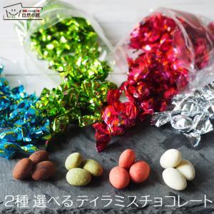 チョコレート  ユウカ 2種選べる 最大500g 送料無料 アーモンド入り ティラミス・抹茶・いちご・ホワイト バレンタイン|shizennoyakata