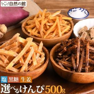 スイーツ (栗 芋 秋 かぼちゃ) 南国製菓(水車亭) 芋屋の細切り塩けんぴ 徳用 500g