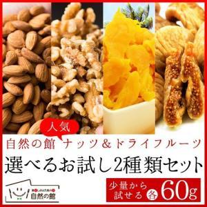 4種類から2種選べる お試しナッツ&ドライフルーツセット 各90g 素焼きアーモンド 生くるみ 訳ありはしっこセブ島産ドライマンゴー 大粒ドライいちじく