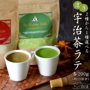 ありがとうございます! 現在【宇治ほうじ茶ラテ】は完売です。(2019/4/8時点)  京都の茶のプ...