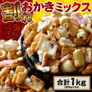 訳ありおかき 送料無料 割れおかきミックス1kg (500g×2) お菓子 おつまみ 業務用 どっさり お茶請けメガ盛り|shizennoyakata