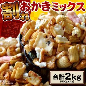 まとめ買い 送料無料 割れおかきミックス2kg (500g×4) お菓子 おつまみ 業務用 どっさり お茶請け 秋 訳ありお菓子 メガ盛り|shizennoyakata