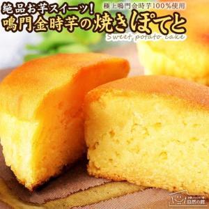 なると金時芋の焼ぽてと スイートポテト 5個×2箱 送料無料 スイーツ 和 さつまいも 芋ケーキ 秋...