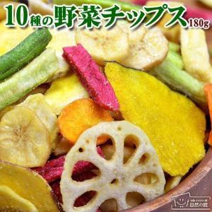 野菜チップス おつまみ 10種の野菜チップス 180g 送料無料 お菓子 駄菓子 スナック ビール 野菜嫌い 苦手克服 塩分 お茶請け 再入荷|shizennoyakata