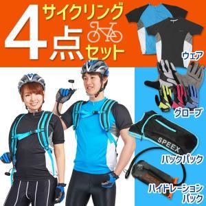 サイクリングリュック 4点セット サイクリングウェア サイク...