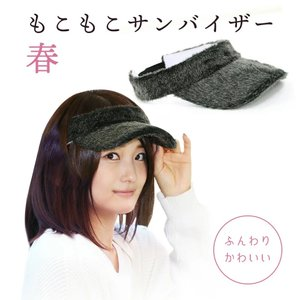 ふわふわサンバイザー もこもこサンバイザー 帽子 暖かい UVカット オシャレデザイン 軽量 かわいい かっこいい