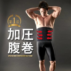 加圧 腹巻き ダイエット 腹筋 筋トレ 着圧 トレーニング スパルタックス