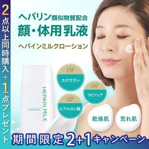 ヘパリン類似物質 乳液  ヘパリン類似物質 化粧水のようなミルクショーション  ヒルドイドと同じ有効...