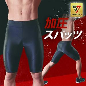 男性用 加圧パンツ メンズ 加圧スパッツ コンプレッションウェア スパルタックス