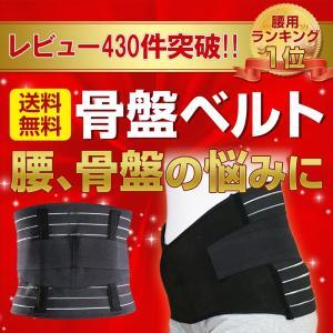骨盤ベルト 腰痛サポート 補正ベルト メンズ 3Dベルト コ...