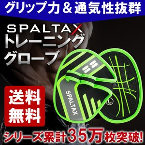 トレーニンググローブ 筋トレ 筋トレグローブ パワーグリップ ダンベル ジム アメリカで大人気 保護 通気性 グリップ スパルタックス 筋肉球|shizenshop