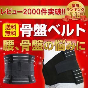 骨盤ベルト 腰痛サポート 補正ベルト メンズト 3Dベルト ...