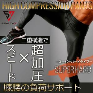 加圧パンツ 加圧ロングスパッツ 腰痛改善 機能性インナー ゲルマニウム ももひき スパルタックス 登山