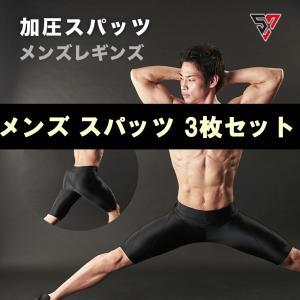 パンツ 加圧スパッツ メンズ 加圧下着 加圧パンツ トレーニング ハーフパンツ スパルタックス3枚セット|shizenshop