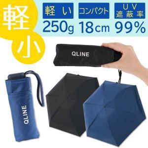 折りたたみ傘薄型 UVカット UPF50+ 日傘 超軽量 晴...