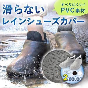 レインシューズカバー シューズカバー 防水 雨 靴カバー レインカバー 靴 レディース メンズ