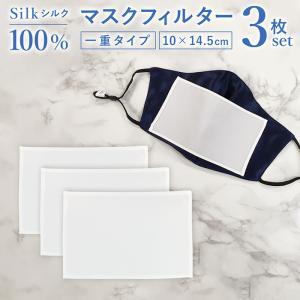マスクフィルター シルク 100% 3枚セット 一重 夏用 マスク フィルター シート 洗える インナーマスク マスクインナー|shizenshop