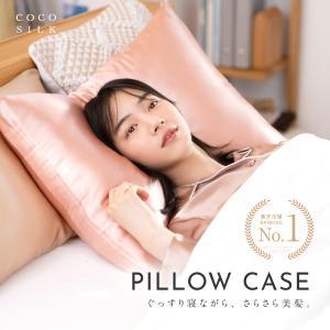 枕カバー シルク まくらカバー ピローケース 抗菌 高品質 敏感肌 ヘアケア 滑らか 安眠 ファスナータイプ パサつき 63cm×43cm|shizenshop