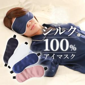シルク アイマスク 快適睡眠 眼精疲労 シルク100% かわ...