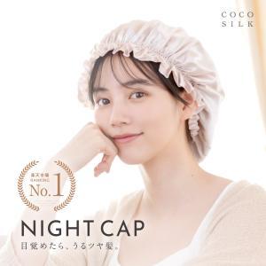 ナイトキャップ シルク 100%レディース 女性用 ロング|shizenshop