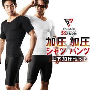 加圧シャツ 加圧インナー 男性用 上下セット 着圧 ダイエット 筋トレ スパルタックス スポーツ ウエア 上下 メンズ