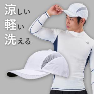 帽子 メンズ 紫外線対策 日焼け対策 熱中症 UV対策 スポーツ 折りたたみ メッシュ 暑さ対策 洗える ワークキャップ カーブキャップ|shizenshop