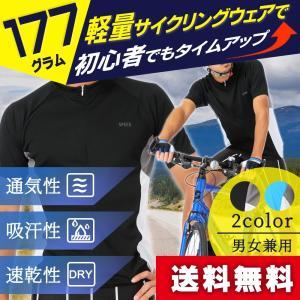 サイクルウェア 速乾 吸汗 通気性抜群 UVカット 防臭 半袖 軽い ロードバイク 軽量 サイクルジャージ 自転車 サイクリング speex|shizenshop