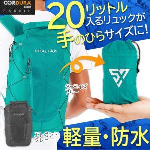 ドライバッグ アタックザック アウトドアバッグ 折り畳みリュック コンパクト 畳める 軽量 防水 大容量 スパルタックス 登山 リュックサック メンズ|shizenshop