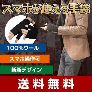 指無し手袋 おしゃれ かっこいい スマホ対応 便利 ウール100%|shizenshop