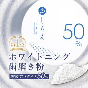 ホワイトニング パウダー セルフ 粉歯磨き  粉タイプ 20g 黄ばみ 歯垢除去 ヤニ 薬用 しろえ...