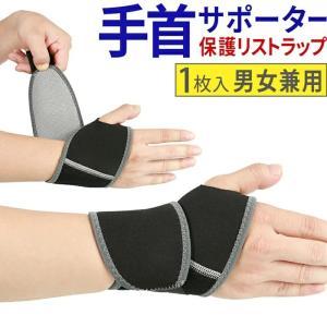 手首サポーター 腱鞘炎 捻挫 リストガード 男女兼用 左右兼用 フリーサイズ 伸縮性 通気性 保護 補助 補強 手首ベルト マジックテープ 調節 1個入り|shizenshop
