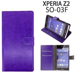 XPERIA Z2 手帳型ケース 本革調 カバー (パープル)