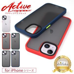 iPhoneXR iPhone8 iphone7 Active Hybrid ケース 全10色 耐衝撃 高耐傷 カバー ストラップホール付 アイフォンXR アイフォン XR 8 7 保護カバー iphone XR 8 7|shizukawill