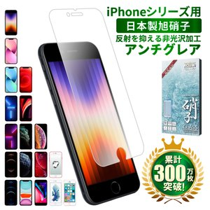 iphone 保護フィルム iPhone11 Pro Max iPhone8 7 XR XS アンチ...