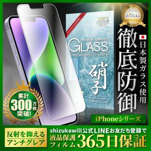 iphone 保護フィルム iPhone8 iPhone7 iPhoneXR XS アンチグレア 反射防止 ガラスフィルム 日本製旭硝子 硬度9H スムースタッチ アイフォン6 6s XR X 8 7|shizukawill