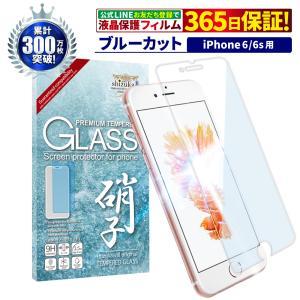 iphone 保護フィルム iPhone 6 iPhone6s 用 目に優しい ブルーライトカット 日本旭硝子 硬度9H 耐衝撃 ガラスフィルム 防指紋 液晶保護 アイフォン 6 / 6s|shizukawill