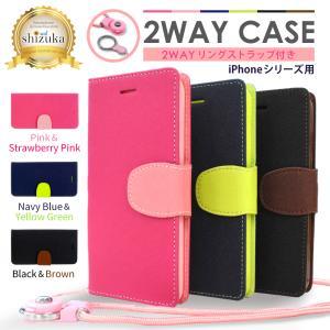 iphone8 iPhone7 専用 手帳型 シンプル ケース カバー 2WAYストラップ付 カード...