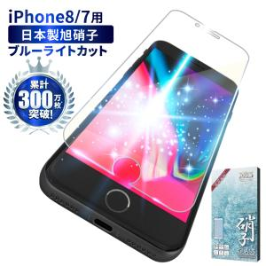 858b7e9d7f iphone 保護フィルム iPhone8 iPhone7 用 目に優しい ブルーライトカット 日本旭硝子 硬度9H 耐衝撃 ガラスフィルム 防指紋 液晶保護  アイフォン8/7 フィルム