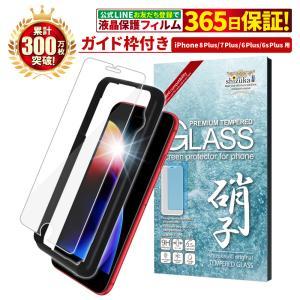 iphone 保護フィルム iPhone8 iPhone7 XR XS MAX 7 Plus ガラスフィルム 日本製旭硝子 硬度9H アイフォン6 6s iPhoneX SE 5s 5 防指紋 アイフォン8 7 フィルム|shizukawill|20