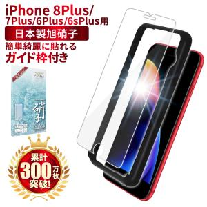iphone 保護フィルム iPhone 8 7 Plus フィルム 日本製旭硝子 ガイド枠付き 硬...